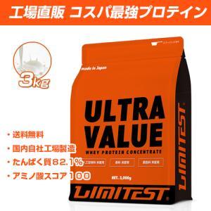工場直販 1,660円/kg ホエイ プロテイン 3kg プレーン リミテスト ウルトラバリュー 無...