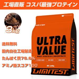 プロテイン 3kg ココア味 ナチュラル リミテスト ULTRAVALUE ウルトラバリュー 無添加 国内自社工場製造 limitest