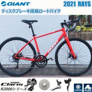 ジャイアント GIANT 2021モデル  700×32C ディスクブレーキロードバイク RAYS ...