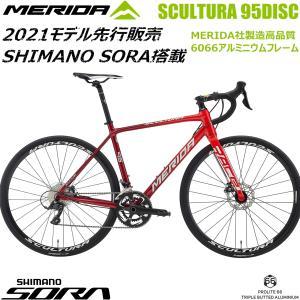 最新!メリダ MERIDA 2021モデル スクルトゥーラ SCULTURA 95 DISC  超軽...