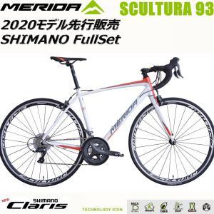 最新!メリダ MERIDA 2020モデル スクルトゥーラ SCULTURA 93  超軽量 アルミ ロードバイク 16速 シマノクリラス