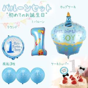 C 男の子 ブルー ファースト バースデー バルーン トッパー セット 風船 1才 1歳 一才 一歳 誕生日 演出 飾り 数字 赤ちゃん プレゼント お祝い 送料無料