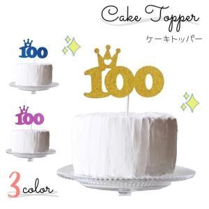 100days お祝い用 ケーキトッパー 紙製 誕生日 お祝い ベビー 新生児 赤ちゃん お食い初め...
