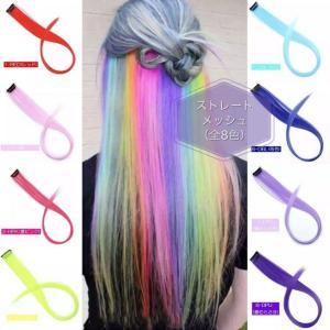 カラーが素敵な付け髪エクステです。   〇 イベントやフェス、休日のヘアアレンジや普段使いにも一本...