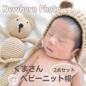 BB ベビーハット&ベアトイ セット 赤ちゃん 新生児 0歳 1才 1歳 一才 一歳 誕生日 プレゼント コスチューム お揃い 出産祝い 人形 おもちゃ 送料無料