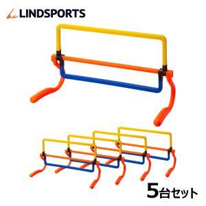 ハードル 陸上 高さ調節可能 3段階 5台セット キャリーバッグ付 LINDSPORTS リンドスポーツ|lindsp