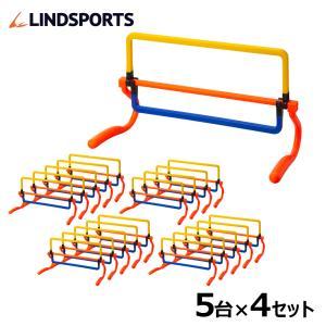 ハードル 陸上 高さ調節可能 3段階 5台×4セット(20台) キャリーバッグ付 LINDSPORTS リンドスポーツ|lindsp