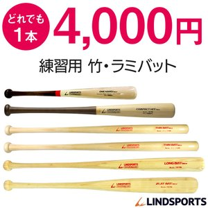 4000円均一 竹バット ラミバット 硬式 軟式 練習用バット トレーニングバット 野球 ソフトボー...