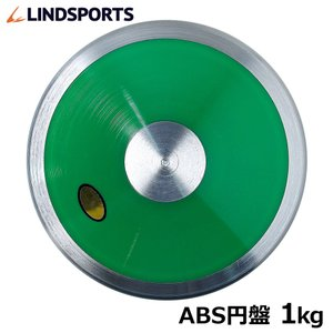 円盤投げ 円盤 1kg ABS製 検定なし 陸上競技 LINDSPORTS リンドスポーツ|lindsp