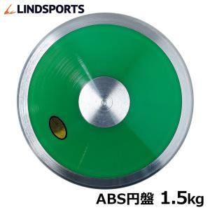 円盤投げ 円盤 1.5kg ABS製 検定なし 陸上競技 LINDSPORTS リンドスポーツ|lindsp