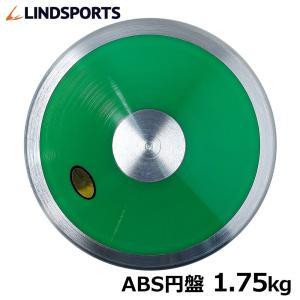 円盤投げ 円盤 1.75kg ABS製 検定なし 陸上競技 LINDSPORTS リンドスポーツ
