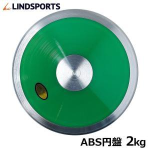 円盤投げ 円盤 2kg ABS製 検定なし 陸上競技 LINDSPORTS リンドスポーツ|lindsp