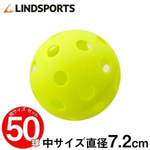 穴あき練習ボール 中 50球セット 野球 ソフトボール バッティング トレーニングボール 練習用 LINDSPORTS リンドスポーツ