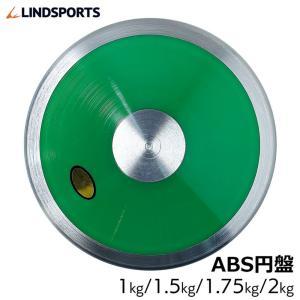 円盤投げ 円盤 1kg 1.5kg 1.75kg 2kg ABS製 検定なし 陸上競技 LINDSPORTS リンドスポーツ|lindsp