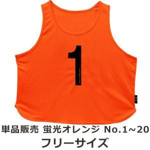 LINDSPORTS 背番号 No.1-20 単品販売 新ゲームビブス・フリーサイズ 蛍光オレンジ|lindsp