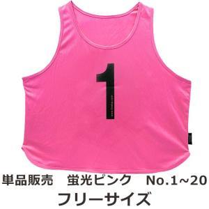 LINDSPORTS 背番号 No.1-20 単品販売 新ゲームビブス・フリーサイズ 蛍光ピンク|lindsp