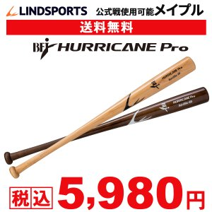 LINDSPORTS 【BFJ公認バット】【硬式用】無垢バット メイプル HURRICANE Pro (ハリケーン プロ) 84cm/85cm 880g/900g 公式戦使用可能  野球 バット lindsp