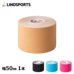 イオテープ キネシオロジーテープ スポーツ テーピングテープ 50mm x 5.0m 1本 バラ売り LINDSPORTS リンドスポーツ|lindsp