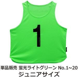 ビブス 背番号 No.1-20 単品販売 ゲームビブス ジュニアサイズ 蛍光ライトグリーン ゼッケン ベスト LINDSPORTS リンドスポーツ|lindsp