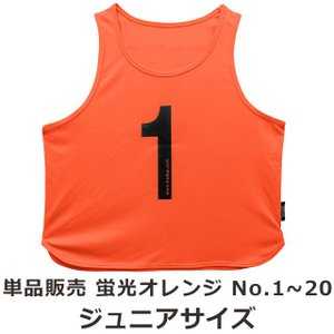 LINDSPORTS 背番号 No.1-20 単品販売 新ゲームビブス・ジュニアサイズ 蛍光オレンジ|lindsp