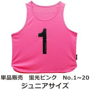 ビブス 背番号 No.1-20 単品販売 ゲームビブス ジュニアサイズ 蛍光ピンク ゼッケン ベスト LINDSPORTS リンドスポーツ|lindsp