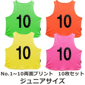 ビブス 背番号 No.1-10 ゲームビブス ジュニアサイズ 10枚セット ゼッケン ベスト LINDSPORTS リンドスポーツ|lindsp