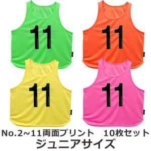 ビブス 背番号 No.2-11 ゲームビブス ジュニアサイズ 10枚セット ゼッケン ベスト LINDSPORTS リンドスポーツ|lindsp
