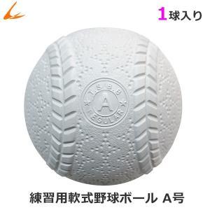 バラ売り LINDSPORTS 練習用軟式野球ボール A号 1球|lindsp