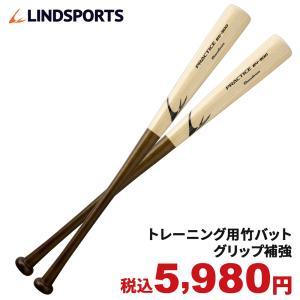 竹バット 硬式 練習用 プラクティスバット 実打可能 グリップ補強加工 野球 バット LINDSPORTS リンドスポーツ|lindsp