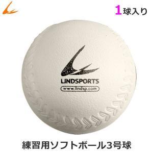 バラ売り LINDSPORTS 練習用ソフトボール3号 ゴム コルク芯・白 1球|lindsp