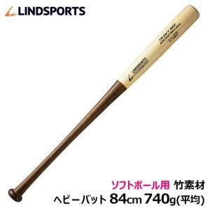 竹バット ソフトボール用 ヘビーバット トレーニングバット 84cm 740g平均 実打可能 グリップ補強加工 野球 バット LINDSPORTS リンドスポーツ