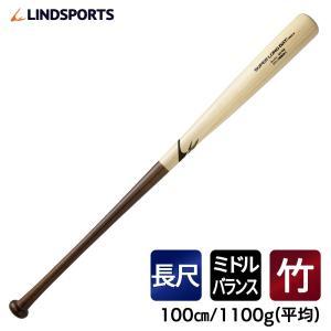 竹バット 超ロングバット 硬式 100cm 1100g 平均 実打可能 グリップ補強加工 野球 長尺...
