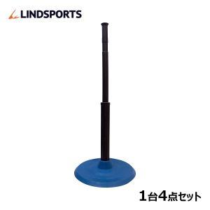 バッティングティー 4点セット ティースタンド 野球 硬式 軟式 ソフトボール バッティング練習 LINDSPORTS リンドスポーツ|lindsp