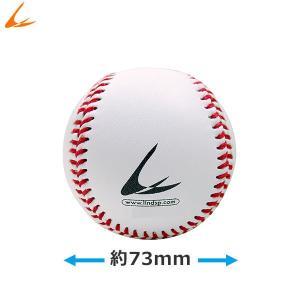 バラ売り LINDSPORTS やわらか野球ボール 1球|lindsp