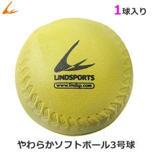 やわらか ソフトボール 3号球 黄色 1球 バラ売り LINDSPORTS リンドスポーツ|lindsp