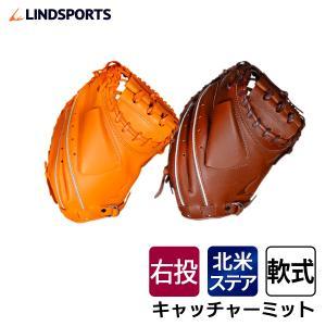 キャッチャーミット 軟式 北米ステア 青 茶 オレンジ 右投用 クローズバック 野球 ミット LINDSPORTS リンドスポーツ lindsp