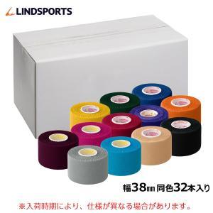 新カラー固定テープ 非伸縮 38mm×9.1m 32本入 スポーツ テーピングテープ LINDSPORTS リンドスポーツ|lindsp