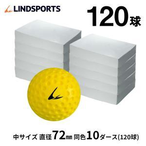 ディンプルボール 中 10ダース 120球入 野球 ソフトボール バッティング トレーニングボール 練習用 LINDSPORTS リンドスポーツ|lindsp