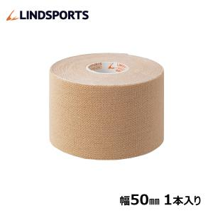 バラ売り Dテープ キネシオロジーテープ テーピングテープ 50mm×4.5m 1本 LINDSPORTS リンドスポーツ