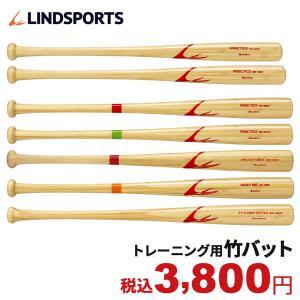 竹バット 一般 少年野球 硬式 軟式 練習用 バット 野球 78cm 80cm 84cm 選べる7種(650g 700g 800g 900g 950g 1000g 920g )野球用品 送料無料|lindsp