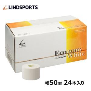エコノミーホワイト 固定テープ 非伸縮 白 50mm x 13.8m 24本/箱 スポーツ テーピングテープ LINDSPORTS リンドスポーツ lindsp