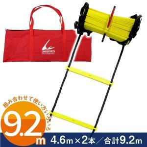 トレーニングラダー フラットタイプラダー 9.2m 可動式 収納バッグ付き アジリティトレーニング LINDSPORTS リンドスポーツ|lindsp