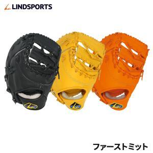硬式用 北米ステアハイド 硬式ファーストミット イエロー  黒 イエロー オレンジ(右投用のみ) 右投用 左投用 野球 LINDSPORTS リンドスポーツ|lindsp