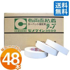 セメダイン 布両面粘着テープ 48本入 3.0cm幅×15m 両面テープ 超強力 ハンドボールに LINDSPORTS リンドスポーツ|lindsp