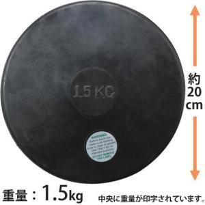 円盤 円盤投げ 1.5kg ゴム製 ゴム円盤 検定なし 陸上競技 LINDSPORTS リンドスポーツ|lindsp
