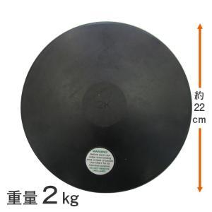 円盤 円盤投げ 2kg ゴム製 ゴム円盤 検定なし 陸上競技 LINDSPORTS リンドスポーツ|lindsp