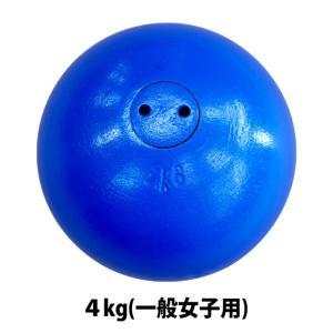 砲丸投げ 砲丸 鉄製 4kg 一般女子用 検定なし 練習用 LINDSPORTS リンドスポーツ|lindsp