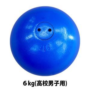 砲丸投げ 砲丸 鉄製 6kg 高校男子用 検定なし 練習用 LINDSPORTS リンドスポーツ|lindsp
