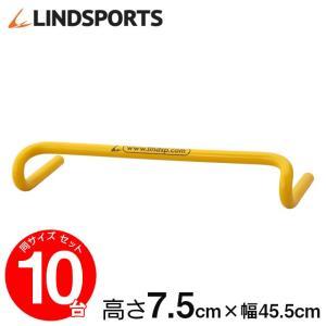 ハードル ミニハードル 陸上 プラスチック製 トレーニング用 7.5cm 10台セット LINDSPORTS リンドスポーツ|lindsp