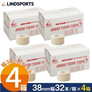 ソフト伸縮テープ ハンドティアテープ Aタイプ 38mm×6.9m 32本×4箱 白 テーピングテープ LINDSPORTS リンドスポーツ|lindsp
